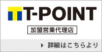 T-point詳細はこちらより
