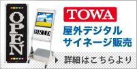 TOWA製品詳細はこちらより