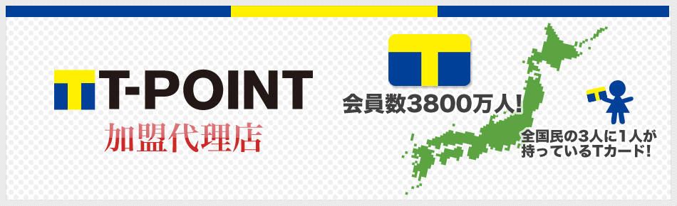 T-POINT加盟店募集